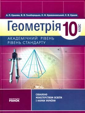 Ершов 10 класс