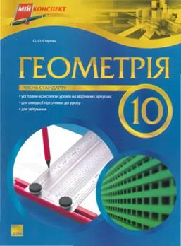 Уроки з геометрії 10 клас