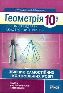 гдз геометрия 10 класс ершова голобородько крижановский