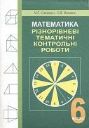 стадник л г математика 6 клас комплексний залковий зошит