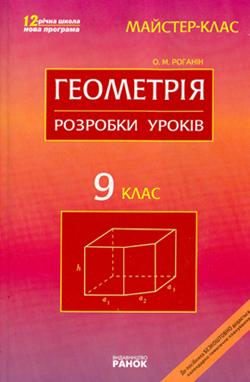 Плани конспекти уроків з геометрії 10 клас усі уроки геометрії.