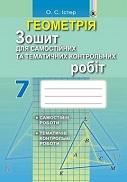 Істер клас геометрія для 7 контрольних зошит гдз
